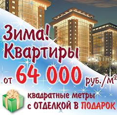 """Новогодние акции от """"НДВ СПб"""": полмиллиона в подарок!"""
